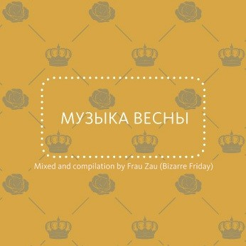 MIXbyFRAU ZAU(12 GINGER DUET) – SPRING HASCOME!. Изображение № 1.