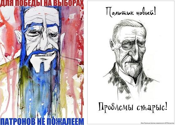 Странные агитплакаты от Центра современного АНТИискусства. Изображение № 5.