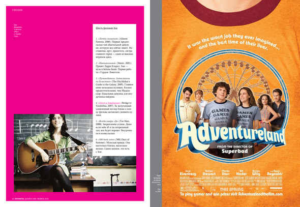 Журнал окино «Перемотка». Номер 2. Изображение № 24.