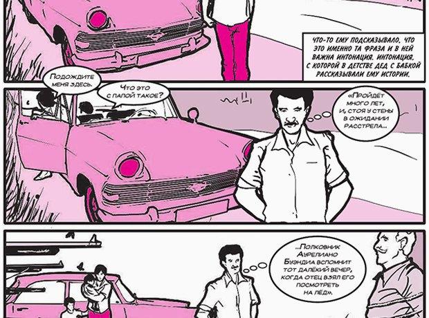 29 главных комиксов лета на русском языке . Изображение № 31.