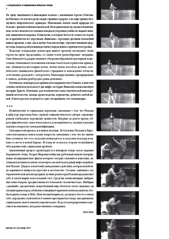 Реплика 12. Газета о театре и других искусствах. Изображение № 14.