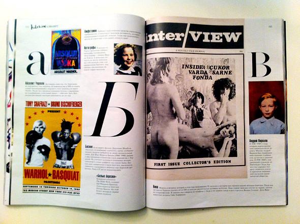 Первый номер российского журнала Interview уже в продаже. Изображение № 5.