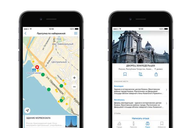 Вышло приложение-путеводитель «Яндекс.Прогулки» . Изображение № 1.