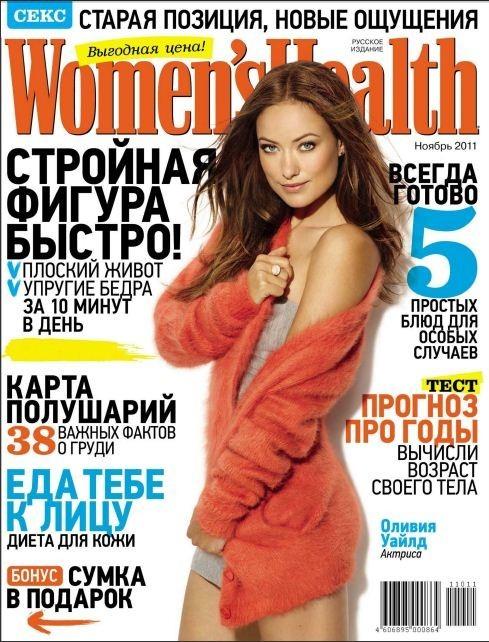 Журнальный глянец. Хроника 2011 года. Изображение № 9.