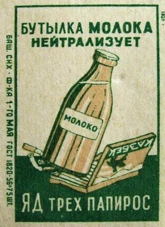 Спички СССР. Изображение № 5.