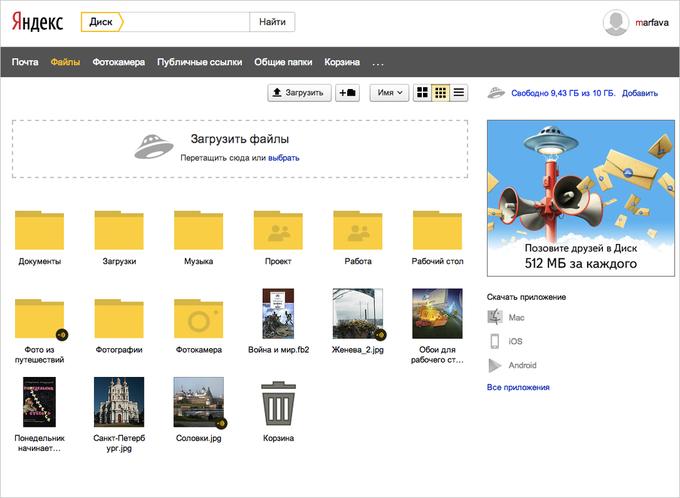 Интерфейс «Яндекс.Диска» после редизайна. Изображение № 2.