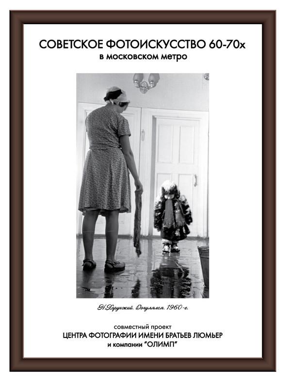 Выставка советской фотографии 60-70х в московском метро. Изображение № 18.