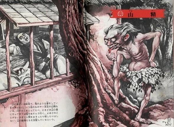Японская демонология Годжина Ишихары. Изображение № 10.