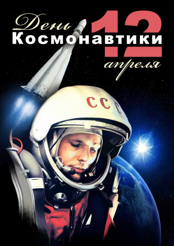 «Поехали!» Подборка ретро-плакатов с Юрием Гагариным. Изображение № 12.