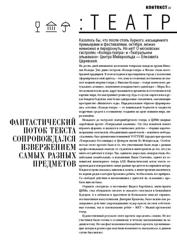 РЕПЛИКА 11. Газета о театре и других искусствах. Изображение № 23.