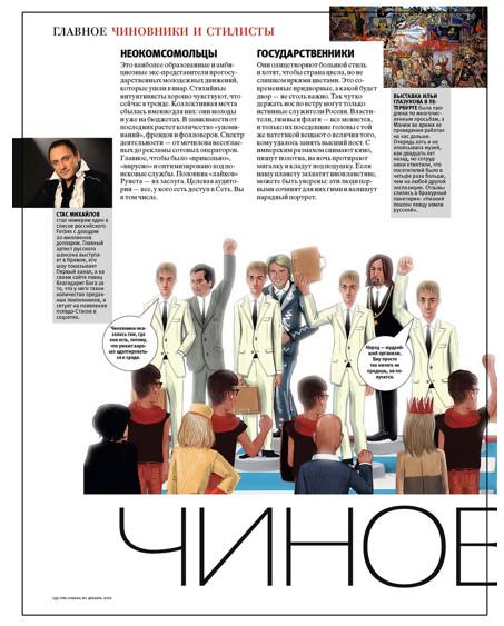 """Журнал """"Собака.RU"""" поделил общество на чиновников и стилистов. Изображение № 6."""