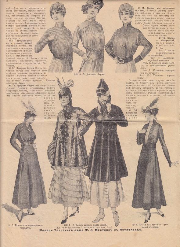 Парижские моды 1913-1916 гг. Изображение № 10.