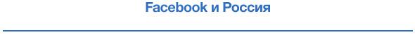 Одиннадцать фактов о Facebook. Изображение № 3.