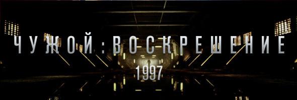Чужой среди «Чужих»: История космической саги от 1979 года до «Прометея». Изображение №33.