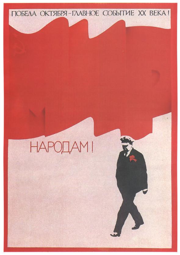 Искусство плаката вРоссии 1961–85гг. (part. 1). Изображение № 12.