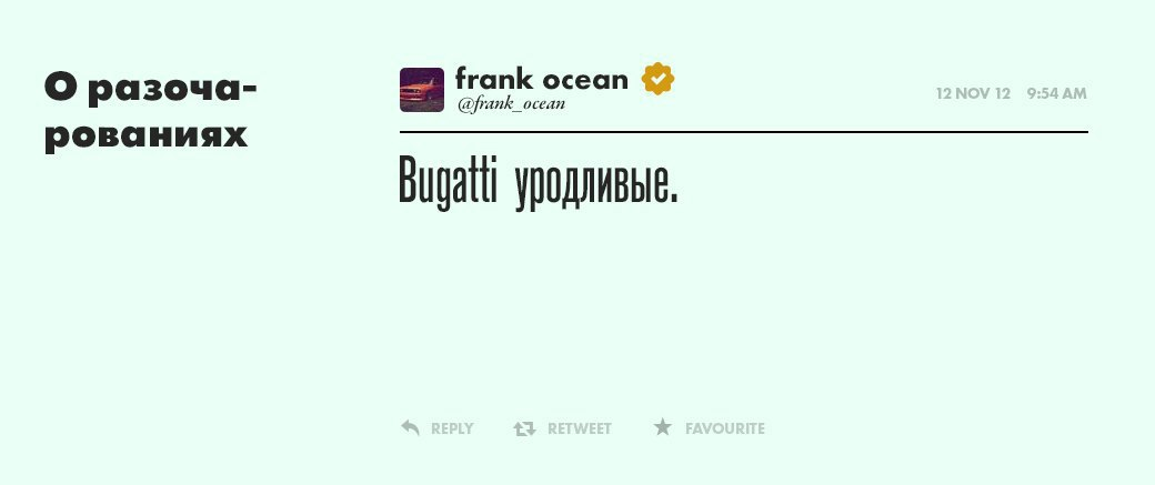 Фрэнк Оушен, музыкант  и славный парень. Изображение № 2.