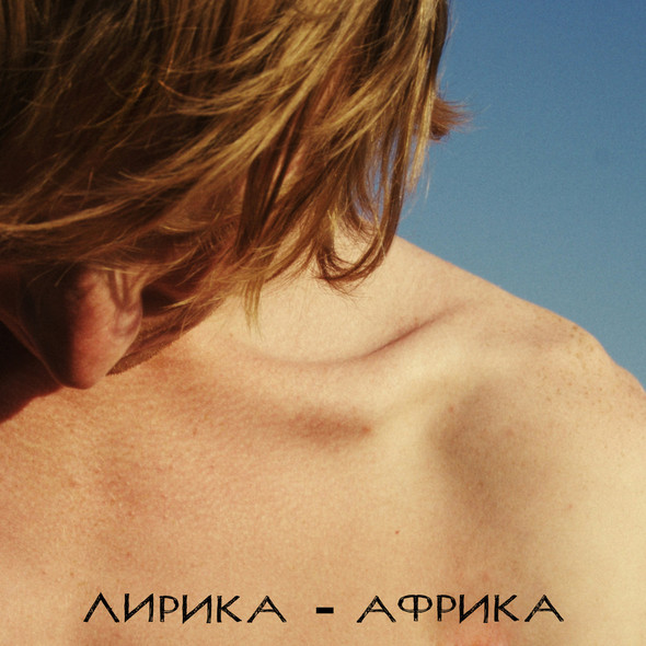 "Lirrika представляет дебютный сингл ""Лирика-Африка"". Изображение № 2."