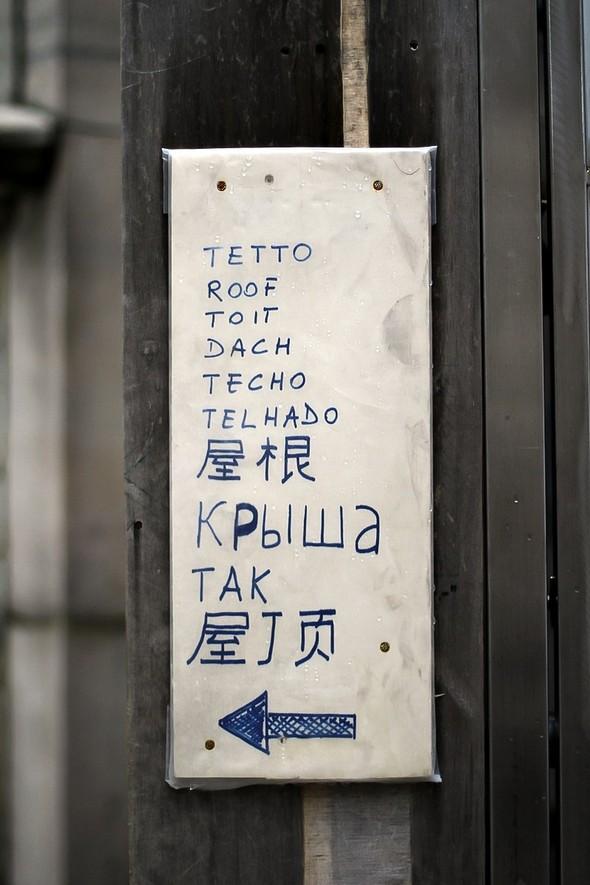 Dio Ama Parlare Con Chi Ama Tacere. Изображение № 6.