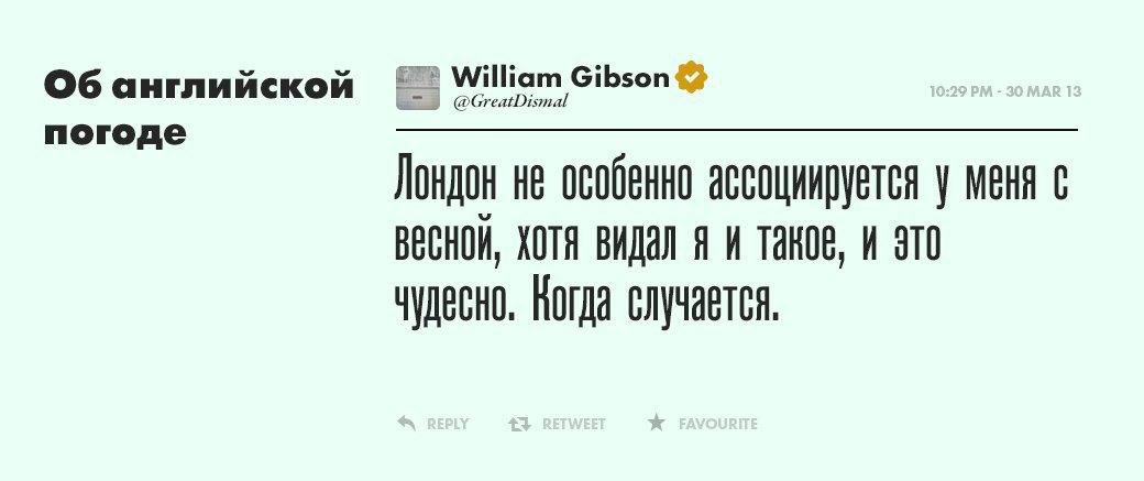 Уильям Гибсон,  писатель и отец киберпанка. Изображение № 8.