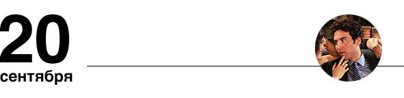 Изображение 1. Новый сезон: ТВ премьеры на этой неделе.. Изображение № 1.