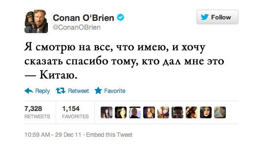Конан О'Брайен, телеведущий и сценарист. Изображение № 20.