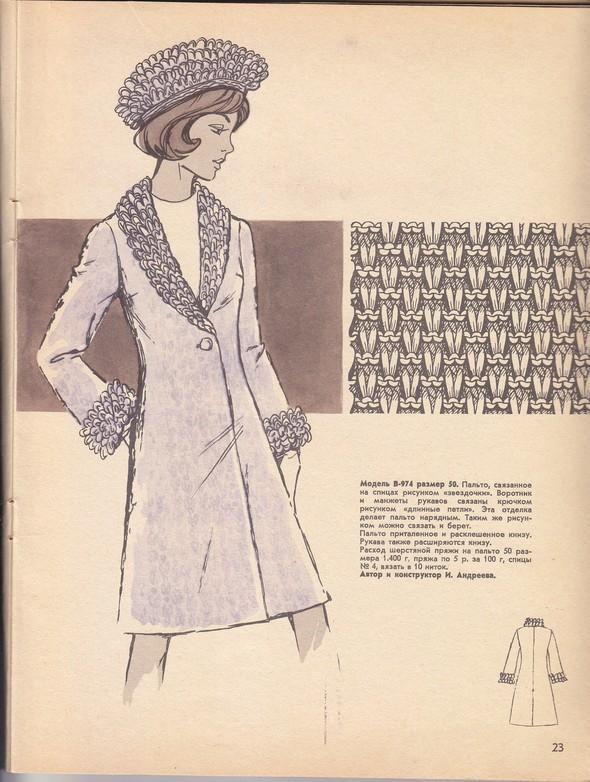ГУМ отдел мод 1974г. Изображение № 23.