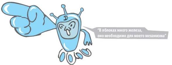 «Муня иAppleWorker 3000». Изображение № 1.