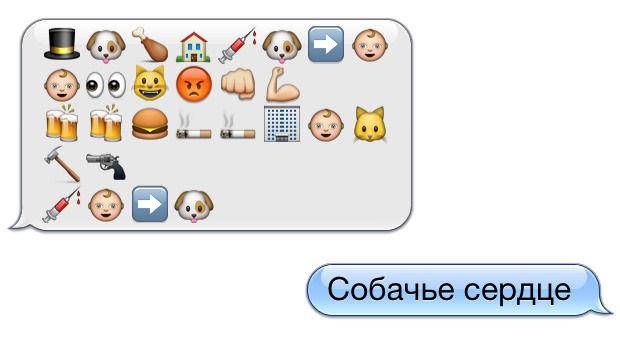 Русская классика в SMS. Изображение № 20.