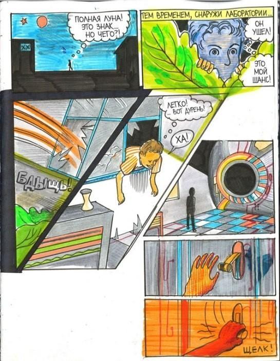 Комикс «Кроличья нора». Изображение № 5.