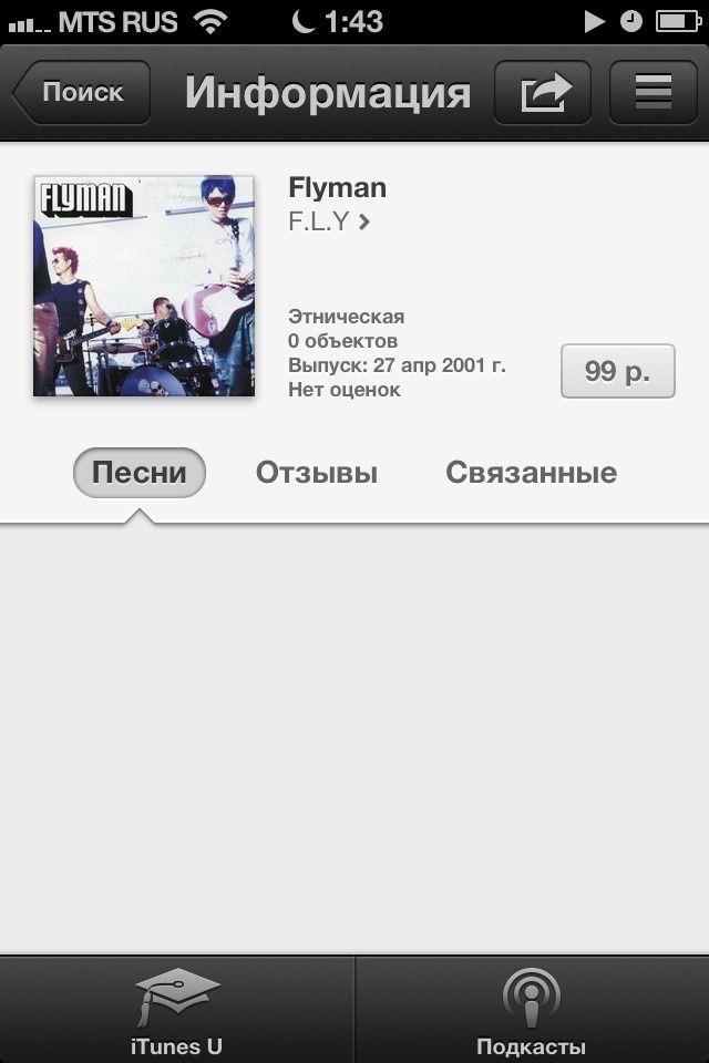 В сети появились первые скриншоты русского iTunes Store. Изображение № 4.