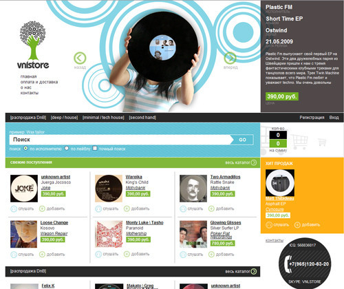 Онлайн магазин виниловых пластинок. Изображение № 2.