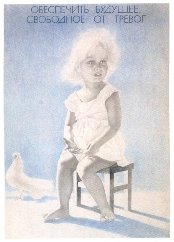Искусство плаката вРоссии 1884–1991 (1985г, часть 2-ая). Изображение № 3.