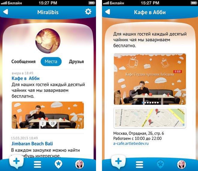 Студия Артемия Лебедева выпустила приложение-конкурента Foursquare . Изображение № 4.