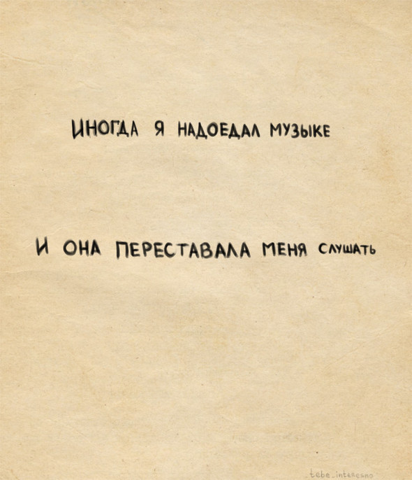 Дмитрий Максимов tebe-interesno. Изображение №71.
