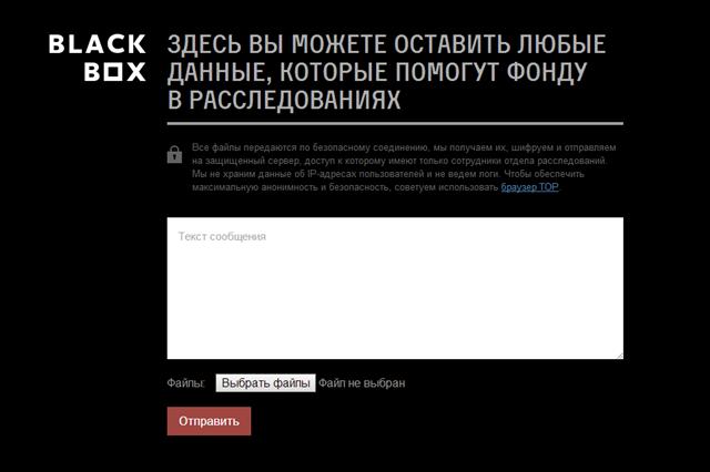Команда Навального запустила сайт для анонимного сбора «сливов» . Изображение № 1.
