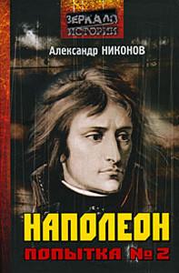 Никонов Александр Петрович. Изображение № 4.