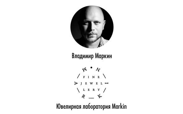 Ювелир Владимир Маркин: «Я не готов идти на компромиссы». Изображение № 2.