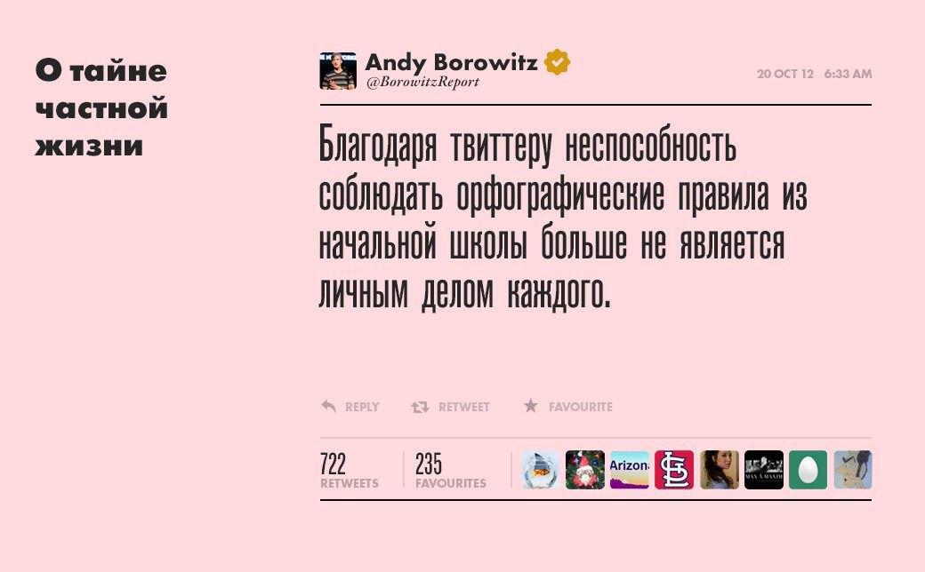 ЭндиБоровитц,журналист ивыдумщик . Изображение № 6.