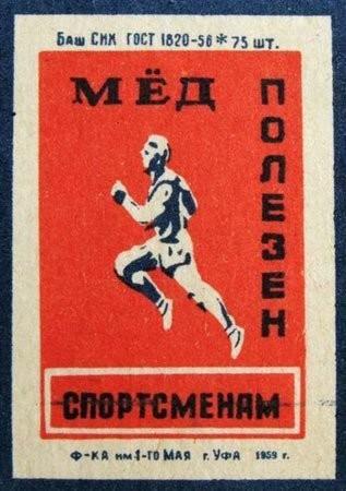 Спички СССР. Изображение № 8.