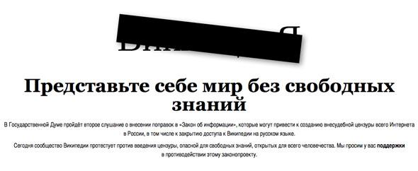 Российская Википедия закрылась на сутки в знак протеста против интернет-цензуры. Изображение № 1.