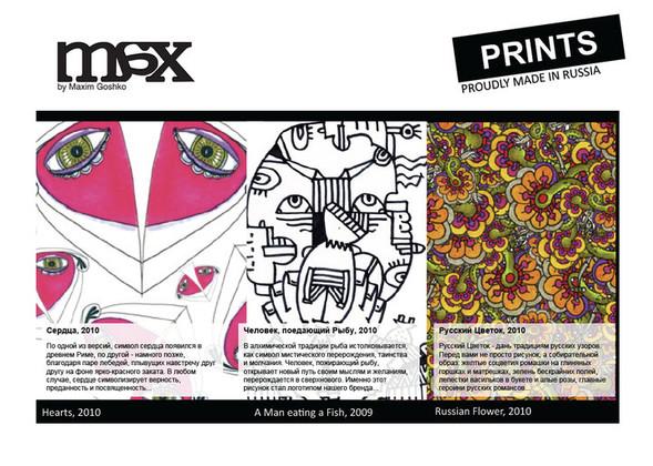 MAX by Maxim Goshko - марка дизайнерской одежды для свободных духом и разумом людей!. Изображение № 12.