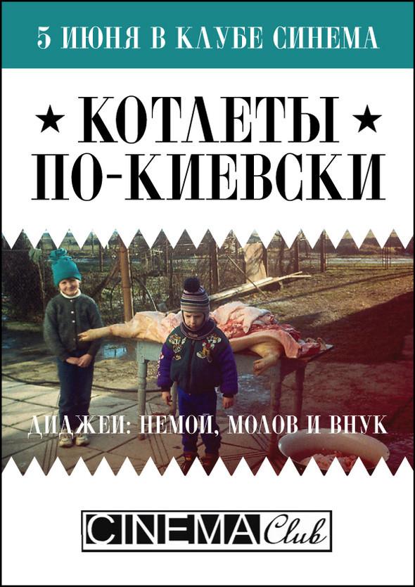 Готовим котлеты по-киевски. Изображение № 1.