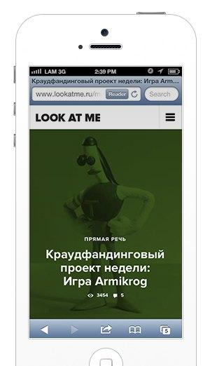 Look At Me запускает мобильную версию сайта. Изображение № 8.