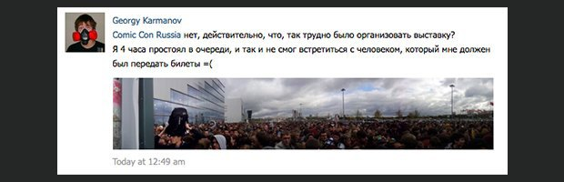 Comic Con в Москве: Почему я косплеил ворчливого деда. Изображение № 3.
