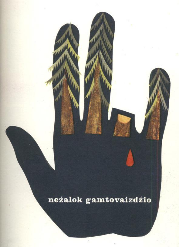 Искусство плаката вРоссии 1961–85 гг. (part. 3). Изображение № 44.