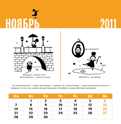 Веселые календари на 2011. Изображение № 5.