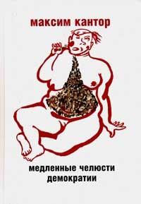 Максим Кантор «Учебник рисования». Изображение № 6.