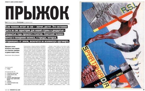 Финский номер журнала «Проектор». Изображение № 13.