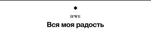 Альбом ifwe «Вся моя радость» и иллюстрации к песням. Изображение № 1.