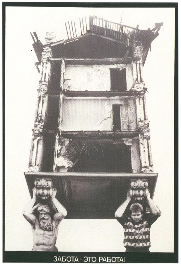 Искусство плаката вРоссии 1884–1991 (1991г, часть 9-ая). Изображение № 4.